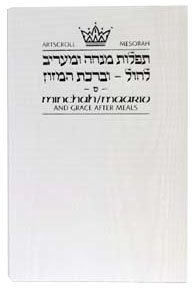 9781422601990: Minchah/Maariv: Hebrew/English: Weekday Pocket Size - Sefard - White Cover