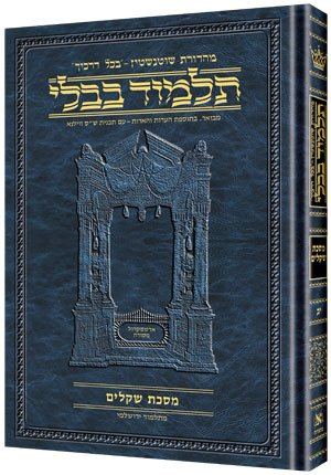 9781422603154: Schottenstein Edition of the Talmud - Hebrew Compact Size [#15] - Succah Volume 1 (folios 2a-29b)