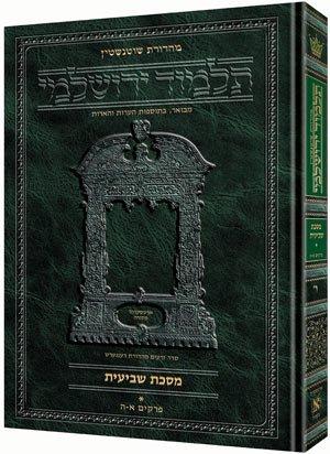 9781422605462: Schottenstein talmud yerushalmi - Hebrew Edition - Tractate Shevi'is Vol 1