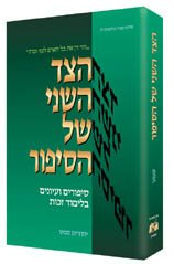 9781422608043: The Other Side of the Story - Hebrew Edition [Hardcover]