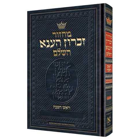 9781422608357: Machzor: Rosh Hashanah-Hebrew Only Ashkenaz -Maroon Leather