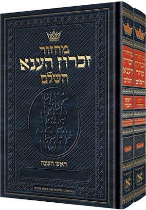 9781422608630: Machzor: Hebrew Only Rosh HaShanah & Yom Kippur 2 Volume Set Ashkenaz with English Instructions