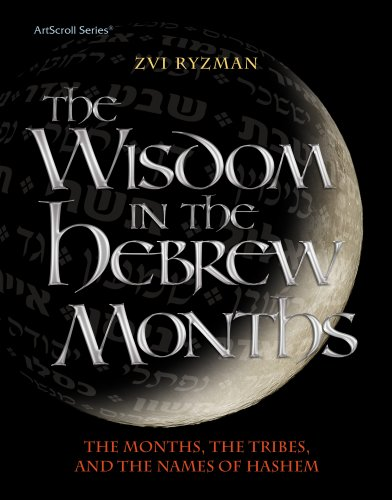 9781422608982: The Wisdom in the Hebrew Months: The Months, the Tribes, and the Names of Hashem (Artscroll)