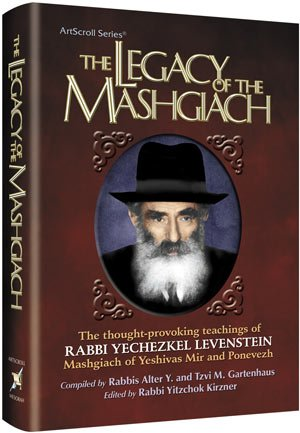 9781422609255: The Legacy of the Mashgiach