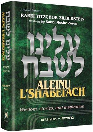 9781422609378: Aleinu L'shabei'ach - Bereishis: Wisdom, Stories, and Inspiration