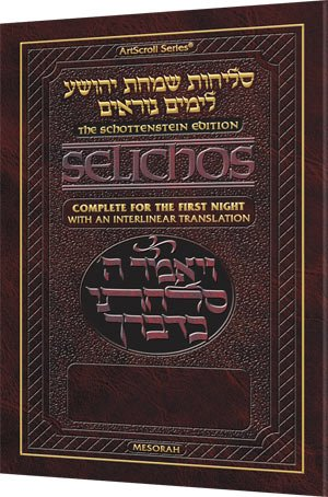 Schottenstein Interlinear Selichos for the 1st Night: Rabbi Abraham J.