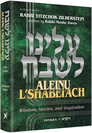 9781422610886: Aleinu L'Shabei'ach - Bamidbar