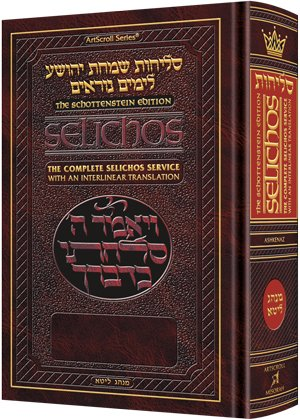 Schottenstein Edition Interlinear Selichos: Pocket Size Nusach: Rabbi Menachem Davis