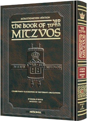 Schottenstein Ed. Sefer HaChinuch - The Book of Mitzvos Volume 1 (Mitzvos 1-65): Rabbi Shmuel ...
