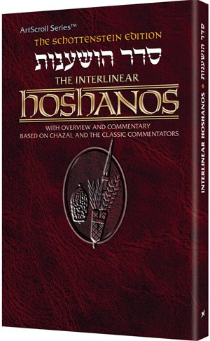 9781422613115: Schottenstein Interlinear Hoshanos Pocket Size
