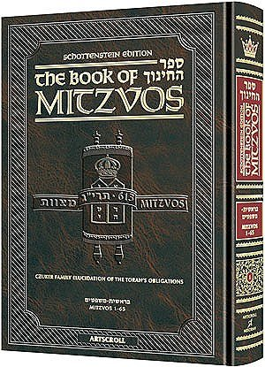 The Schottenstein Edition Sefer Hachinuch / Book: Anonymous