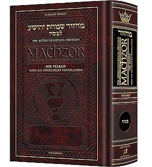 Schottenstein Interlinear Pesach Machzor Full Size Sefard: Rabbi Menachem Davis