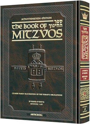 Schottenstein Edition Sefer Hachinuch / Book of: Artscroll/Mesroah