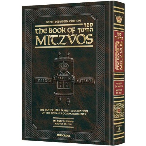 The Schottenstein Edition Sefer HaChinuch / Book: ArtScroll Mesorah Publications