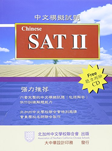Chinese SAT II: Sample Tests: Association of Northern