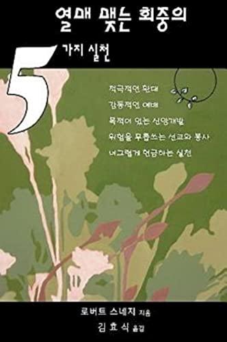 9781426700545: Five Practices of Fruitful Congregations (Korean version) (English and Korean Edition)
