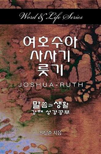 Word & Life - Joshua-Ruth (Korean): Won, Dal Joon