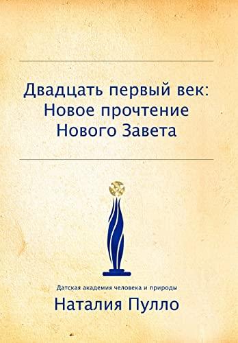9781426973444: 21 (Russian Edition)