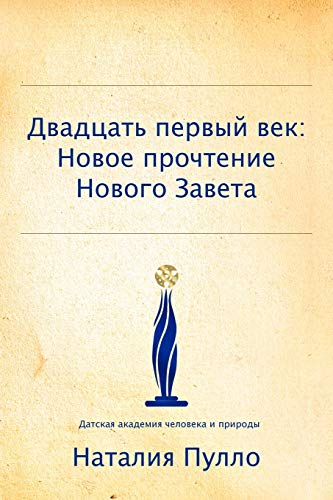 9781426973451: 21: A new reading of the New Testament (Russian Edition)