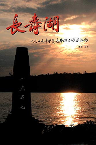9781426989407: Changshou Lake: True Story of Former Rightists at Changshou Lake, Chongqing of China in 1957 (Chinese Edition)