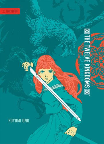 Twelve Kingdoms - Paperback Edition Volume 1: Sea of Shadow (v. 1): Fuyumi Ono