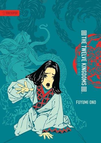 9781427802583: Twelve Kingdoms - Paperback Edition Volume 2: Sea of Wind (v. 2)