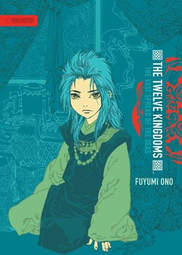 Twelve Kingdoms - Paperback Edition Volume 3: The Vast Spread of the Seas: Ono, Fuyumi