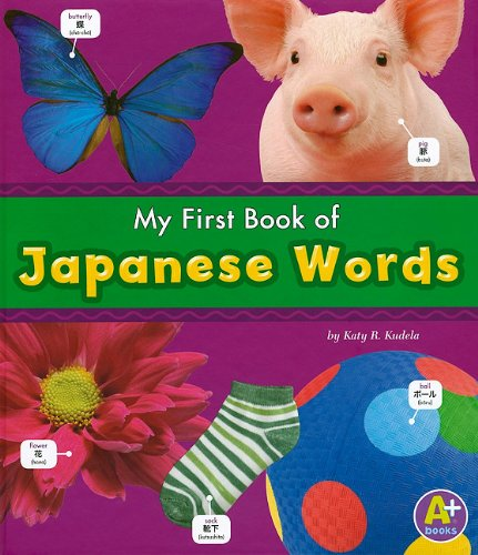 9781429639163: My First Book of Japanese Words (Bilingual Picture Dictionaries) (Multilingual Edition)