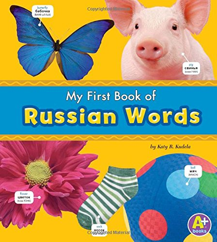 My First Book of Russian Words (Bilingual Picture Dictionaries) (Multilingual Edition): Kudela, ...