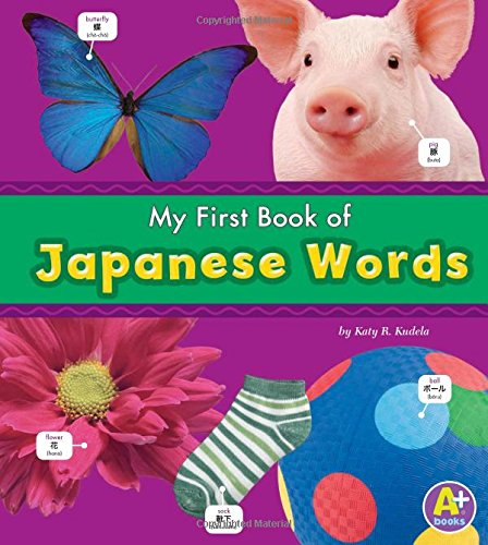 9781429663373: My First Book of Japanese Words (Bilingual Picture Dictionaries) (Multilingual Edition)