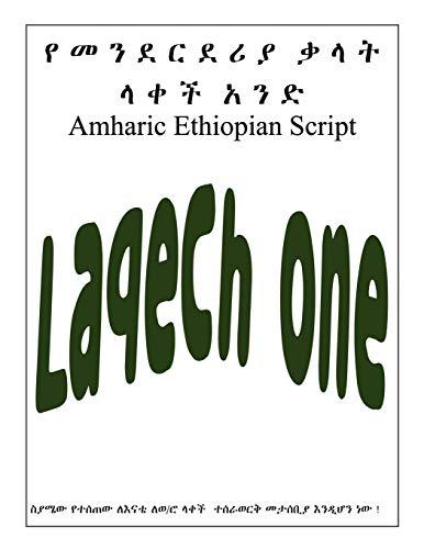 Amharic Ethiopian Script: Lakech One (Paperback): Zewditu Fesseha