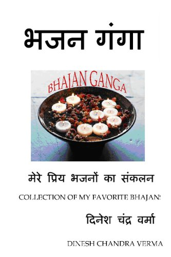 9781434835567: Bhajan Ganga (Hindi Edition)