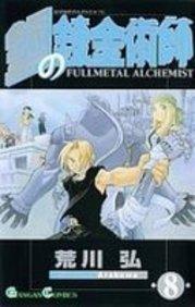 Fullmetal Alchemist 8: Arakawa, Hiromu