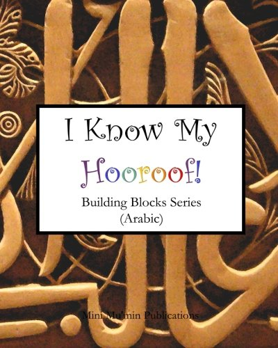 9781438215273: I Know My Hooroof!