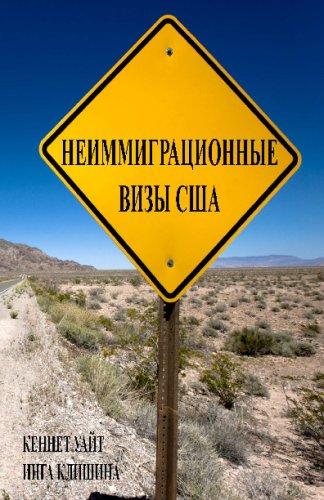 9781438237473: U.S. Nonimmigrant Visas (Russian Edition)