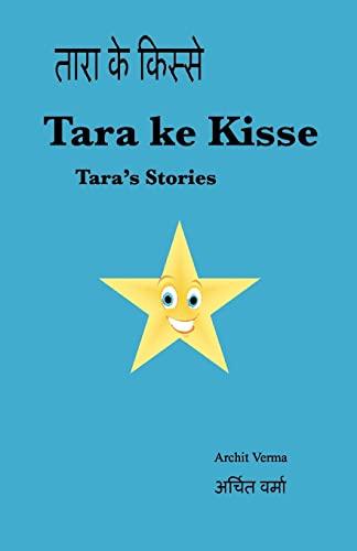 9781438267890: Tara Ke Kisse: Tara's Stories (Hindi Reader: Level 2) (Hindi Edition)