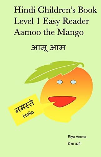 9781438287225: Hindi Children's Book Level 1 Easy Reader Aamoo The Mango (Hindi and English Edition)