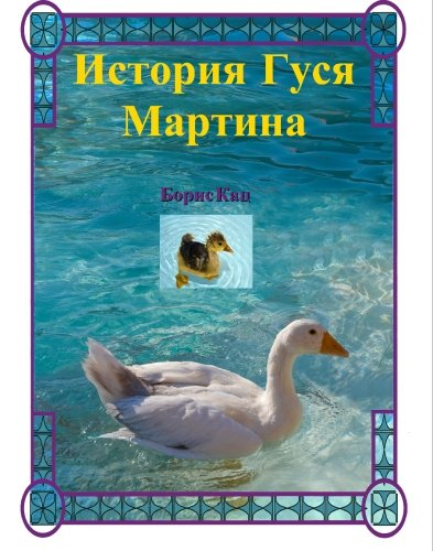 9781439205396: The Story of Martin, the Goose (Russian Edition)