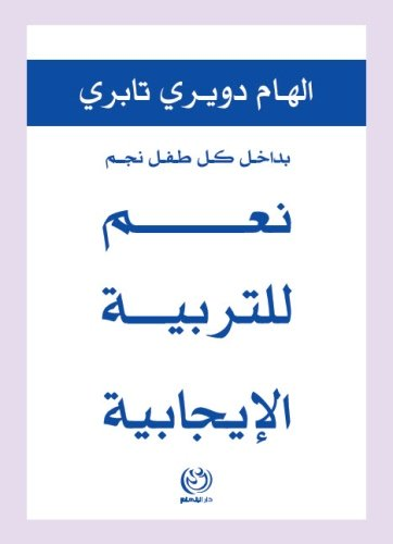 9781439221266: Positive Parenting: There is a shining star inside each child (Arabic Edition)