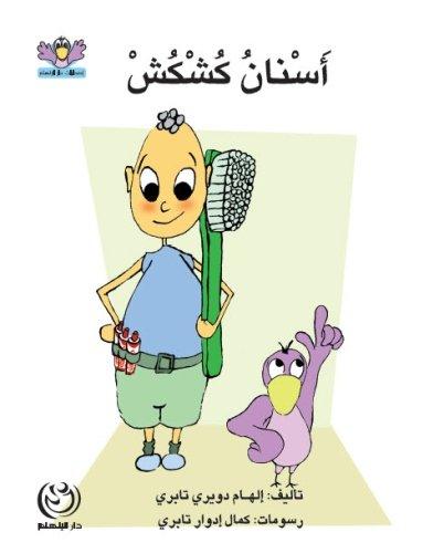 9781439221273: Qushquah's Teeth (Arabic Edition)