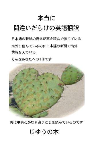 9781440416224: Big Translation Mistakes By Japanese (Japanese Edition)