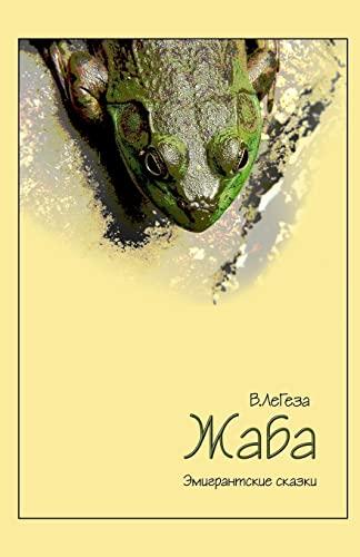 Zhaba: Emigrantskie Skazki: Legeza, V.
