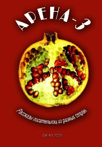 Apeha-3: Short Stories by Women- Writers from: Legeza, V.