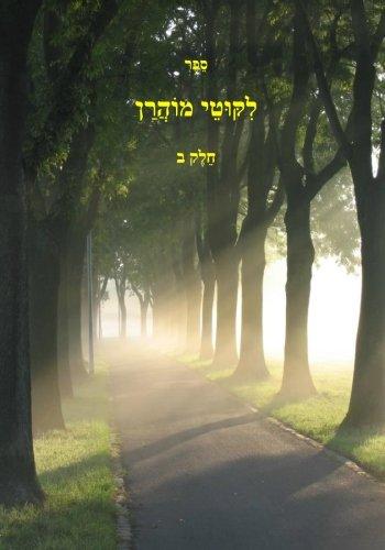 Likutey Moharan Volume 2 (Hebrew Edition): of Breslov, Rebbe