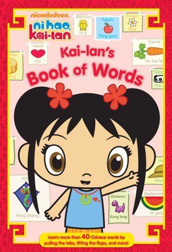 Kai-lan's Book of Words (Ni Hao, Kai-lan): Seiss, Ellie