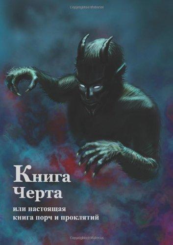9781445765358: The Book of The Chort (Slavic black magic) (Russian Edition)