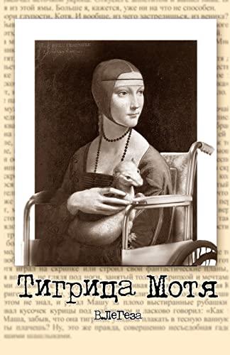 Tigritsa Motia: Legeza, V.