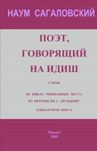 9781448674947: A Poet Who Speaks Yiddish: Poems. Selected pieces from the correspondence with friends. A play in one act. (Russian Edition)