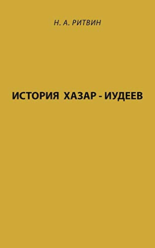 9781449067816: History of Khazar - Jews
