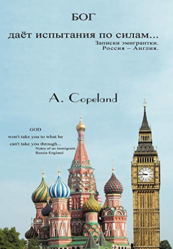 God Wont Take You to What He Cant Take You Through: Notes of an Immigrant. Russia-England: A. ...